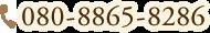 080-8865-8286